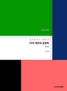 CPA 객관식 경영학 [10판]