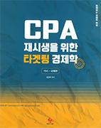 CPA 재시생을 위한 타겟팅 경제학 [거시·국제편]