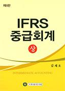 IFRS 중급회계 상 [제6판]