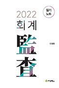 2022 회계감사 필기노트