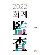 2022 회계감사 [2판]