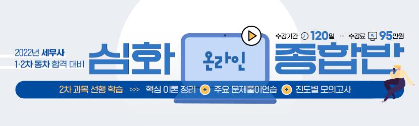 <b>2022 세무사 심화 온라인 종합반 (21년 10월)</b>