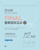 전수환 공기업 경영학 Final 봉투모의고사(12회분)