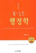 (공기업)행정학 핵심정리 X 노트(2판)